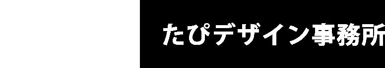 たぴデザイン事務所