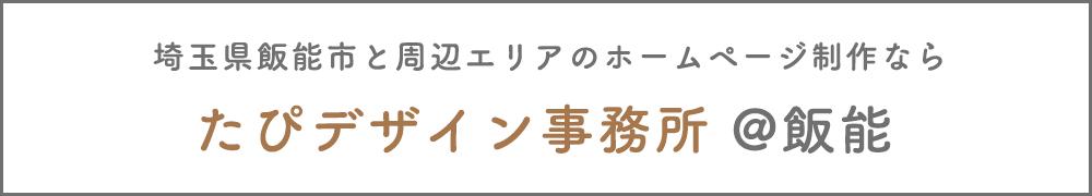埼玉県飯能市と周辺エリアのホームページ制作なら たぴデザイン事務所 @飯能